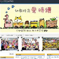 臺北市學前教育資源網