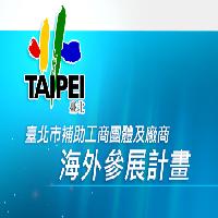 臺北市補助工商團體及廠商海外參展計畫