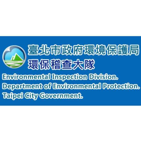 臺北市環保局環保稽查大隊