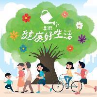 灌溉健康好生活