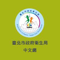 臺北市政府衛生局中文版