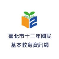 免試入學-十二年國教網logo