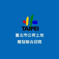 臺北市公有土地開發聯合招商