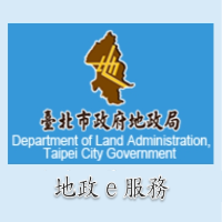 地政e服務