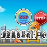 台北市道路挖掘管理系統