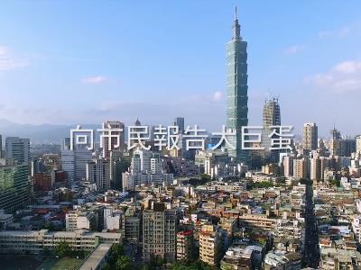 臺北市政府大巨蛋公開資訊專頁