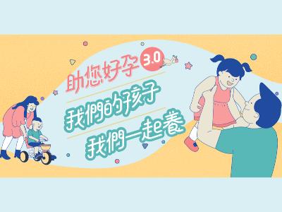 助您好孕-精選網站banner