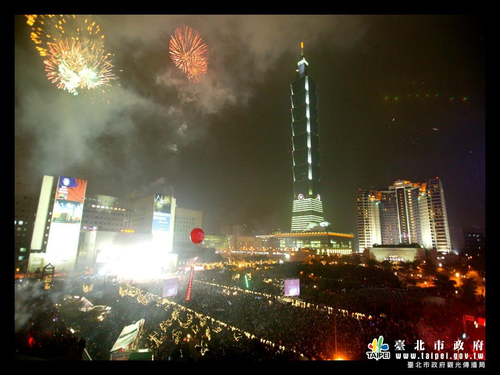 臺北最high新年城-2005跨年晚會1024x768