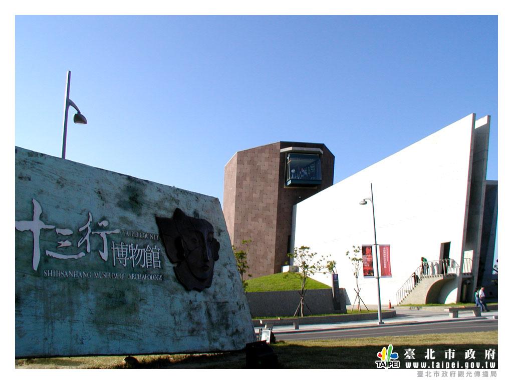 十三行博物館1024x768