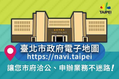臺北市市政大樓室內電子地圖[開啟新連結]