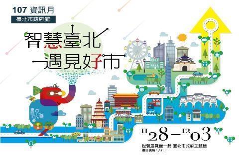 歡迎參觀資訊月11月28日至12月3日世貿一館臺北市政府「智慧台北 遇見好市」主題館。[開啟新連結]