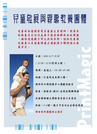 兒童發展與親職教養團體海報[開啟新連結]