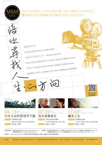 電影宣傳海報