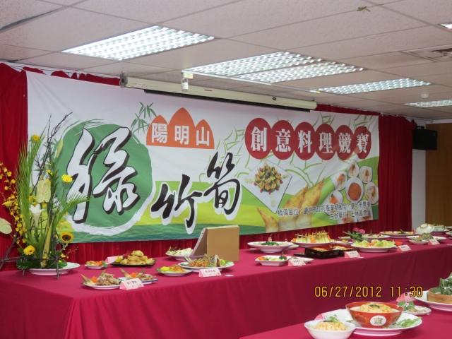 士林綠竹筍創意料理競賽