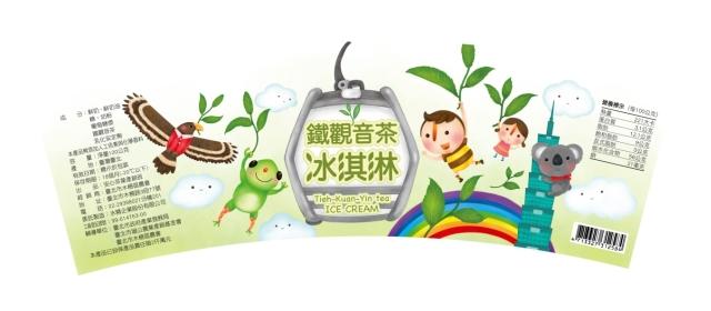 鐵觀音茶冰淇淋包裝設計