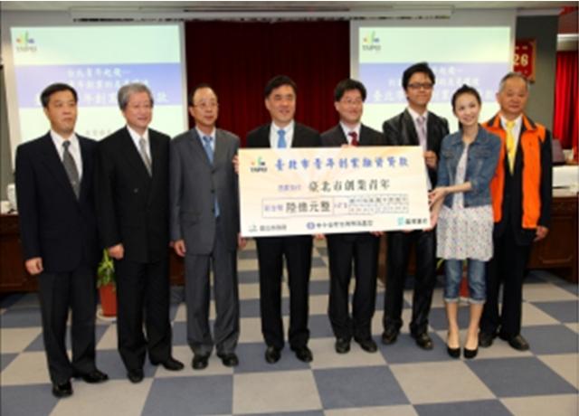 臺北市青年創業融資貸款開辦記者會