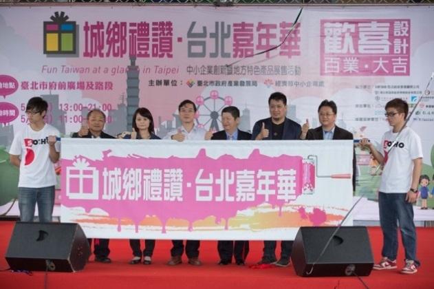 2013城鄉禮讚臺北嘉年華~開幕活動