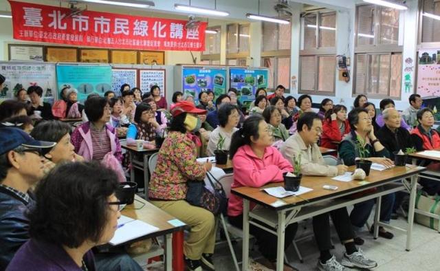 市民綠化教室