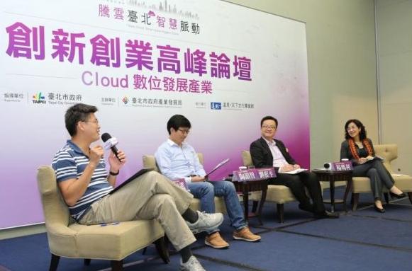創新創業高峰論壇-Cloud數位發展產業