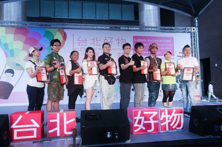 2014台北好物嘉年華~創意攤位頒獎典禮