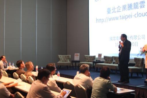 臺北企業騰龍雲-教育訓練推廣說明會