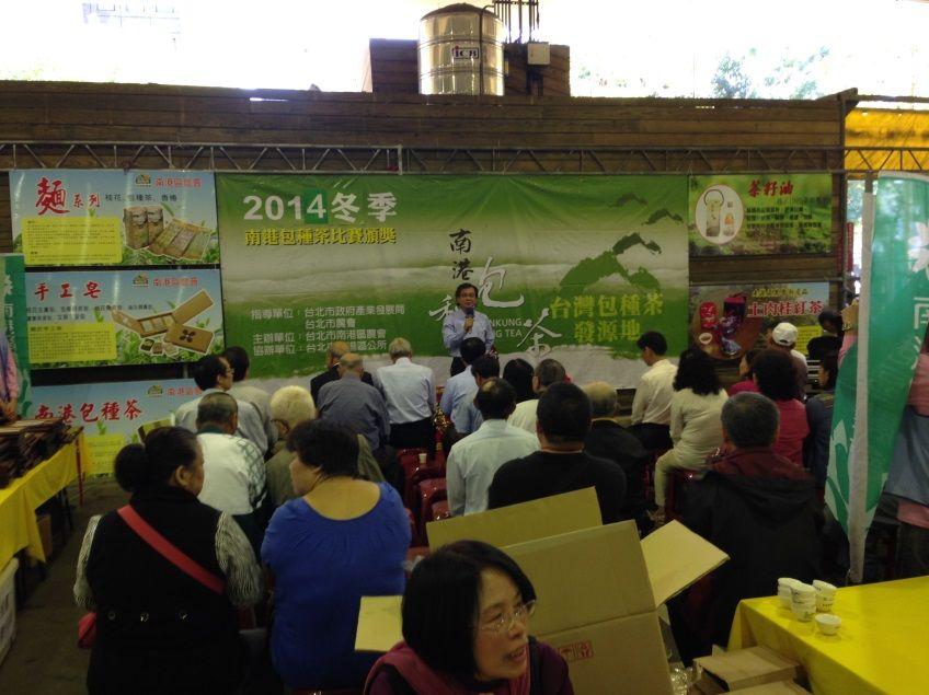 南港冬季包種茶頒獎典禮暨展售活動