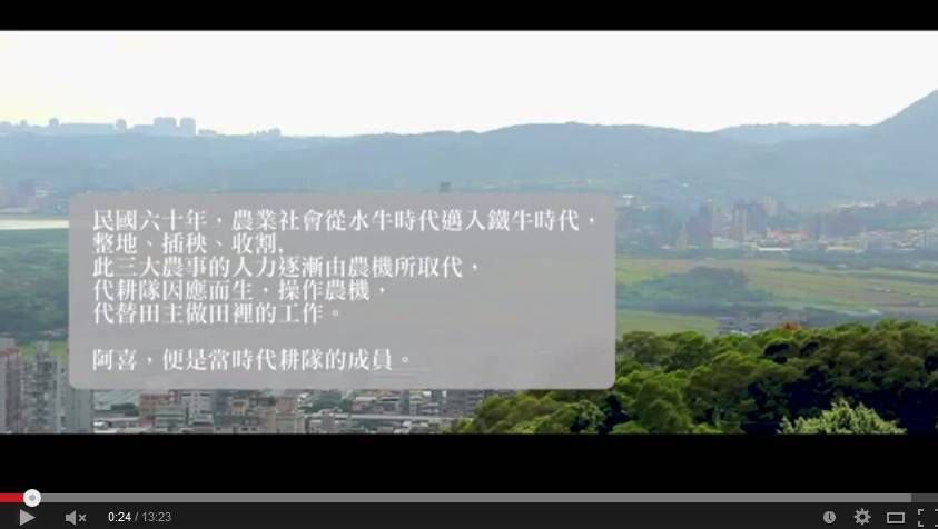 農業紀實短片-代,耕 (介紹關渡地區的水稻代耕隊代代相傳的故事)