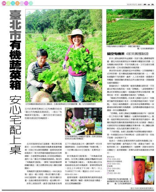 臺北市有機蔬菜宅配箱(聯合報)