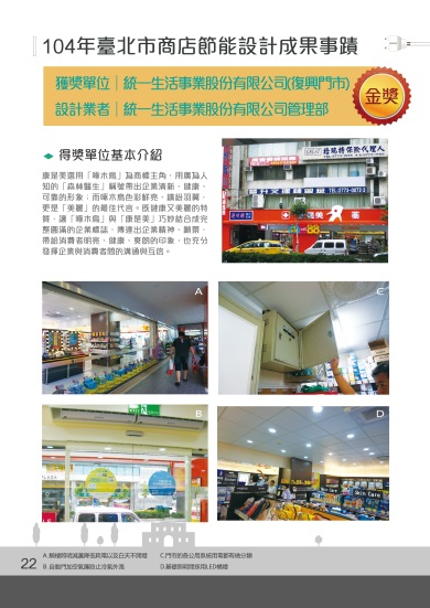 104年臺北市商店節能設計成果事蹟