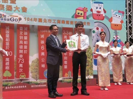 商業大樓節能標示頒獎典禮