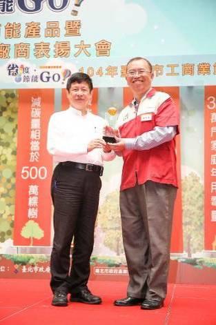 能源管理人員頒獎典禮