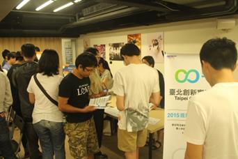 「臺北市中小企業知識學苑」政府資源服務區