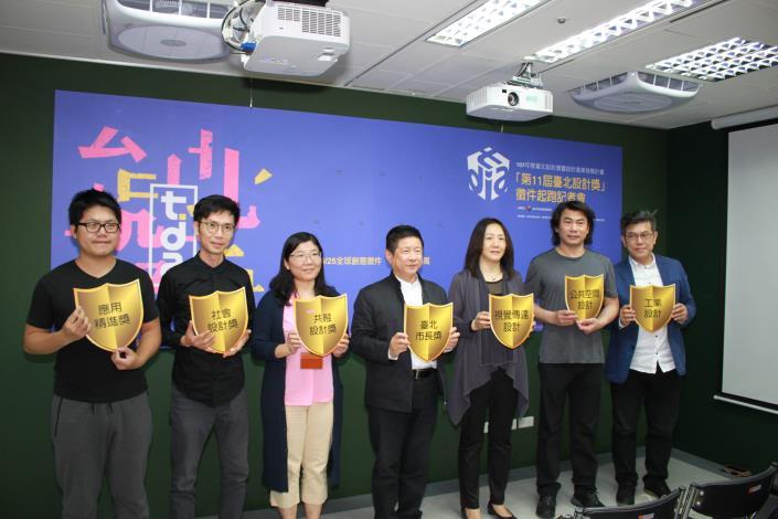圖1、臺北設計獎各類別及跨類別獎項即日起向全球徵集創意.JPG[開啟新連結]