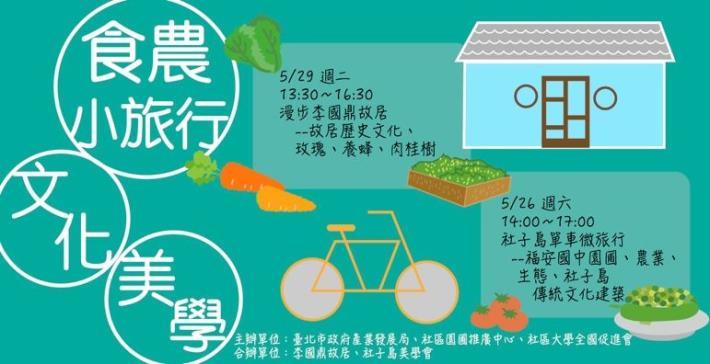 圖1、社區食農小旅行,即日起至5月21日中午12點截止報名。[開啟新連結]