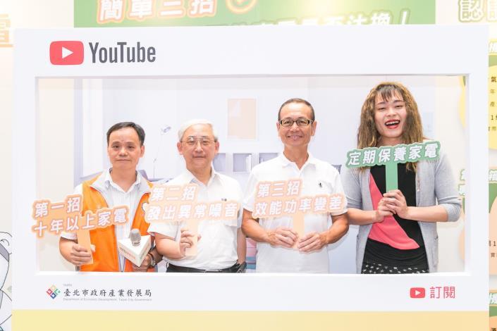圖5、產業局 王三中副局長(左2)、家電專家鄭明偉(左1)、任爸(右2)、秀娥(右1)教你簡單三招評估家電是否汰換。[開啟新連結]