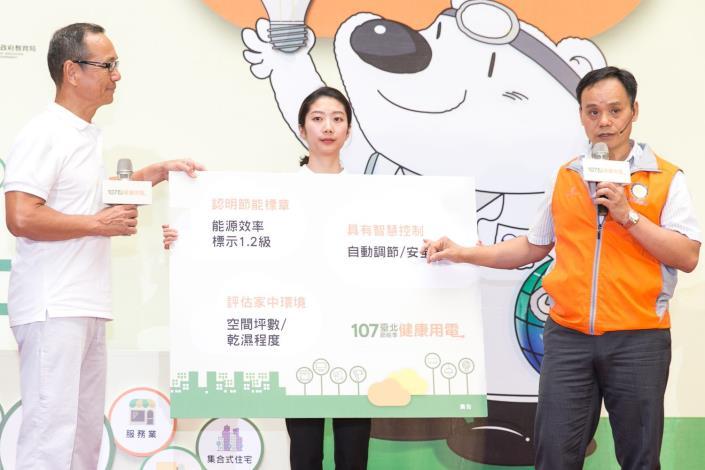 圖2、家電專家鄭明偉(右1)、任爸(左1)說明如何選購節能家電。[開啟新連結]