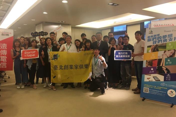 圖1、臺北創業家俱樂部參訪遠傳企業,與會人員大合照。[開啟新連結]