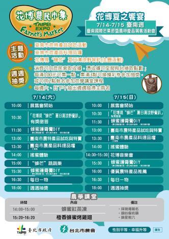 圖9、本週末(7月14、15日)花博農民市集活動表[開啟新連結]