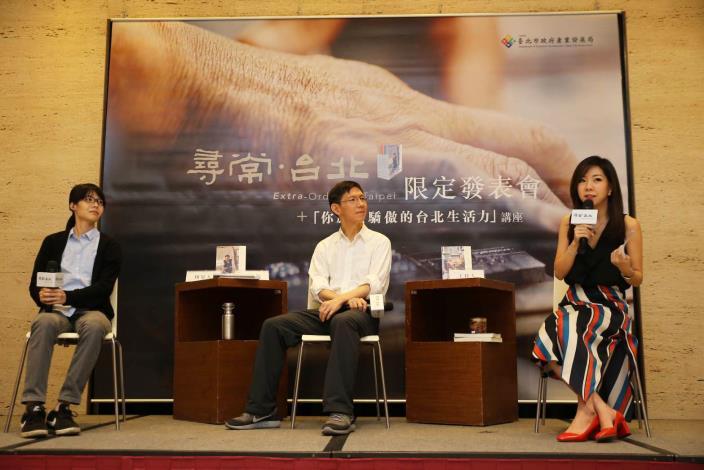 圖2、你該驕傲的台北生活力講座,由王文華、冏星人與談。[另開新視窗]
