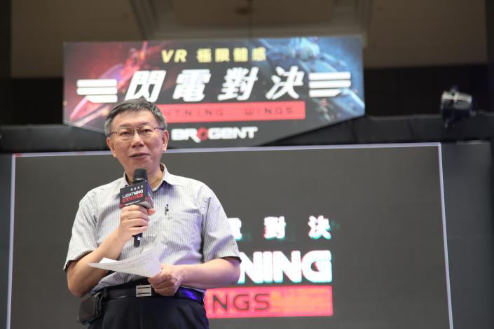 圖1、臺北市長柯文哲出席《2018體感電競爭霸賽─閃電對決》北區預賽[另開新視窗]