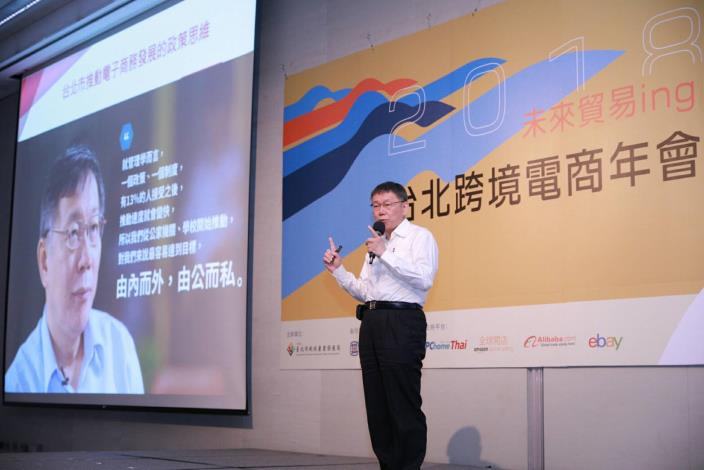 圖二、台北市長柯文哲專題演講(2)[另開新視窗]