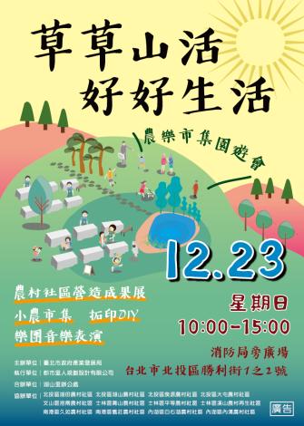 圖.「草草山活,好好生活-農樂市集園遊會」活動海報[開啟新連結]