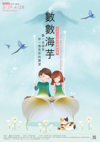 圖1、2019竹子湖海芋季將於3月29日登場[開啟新連結]
