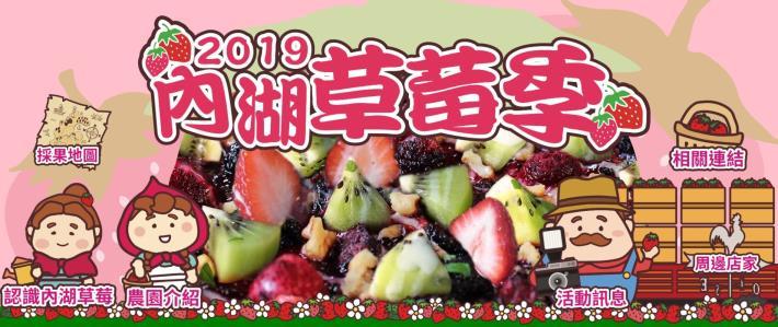 圖1、2019內湖草莓季官網首頁圖
