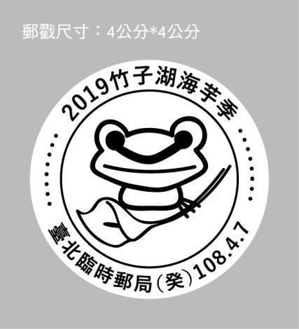 20190225_0407_青蛙郵戳-01[另開新視窗]