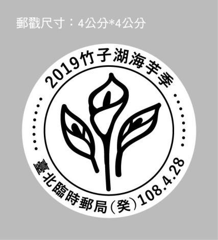 20190225_0428_海芋郵戳-01[另開新視窗]