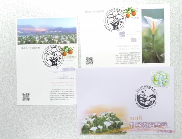 圖4.海芋季限量明信片及郵戳(資料照片)。[另開新視窗]