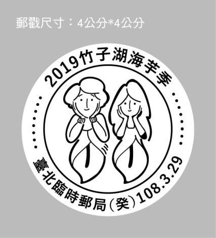 20190225_0329_情侶郵戳-01[另開新視窗]