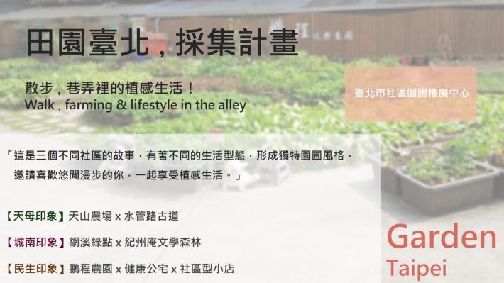 圖1.田園臺北採集計畫-散步,巷弄裡的植感生活![開啟新連結]
