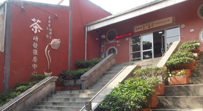 圖1. 木柵茶推廣中心入口外觀。